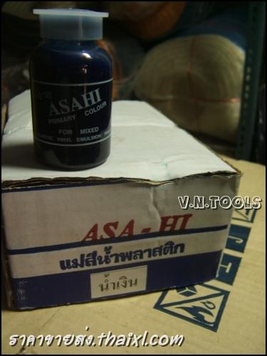 แม่สีน้ำพลาสติกสีน้ำเงิน ASA-HI (ยกโหล) large