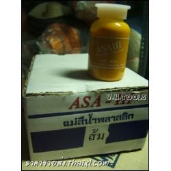 แม่สีน้ำพลาสติกสีส้ม ASA-HI (ยกโหล)