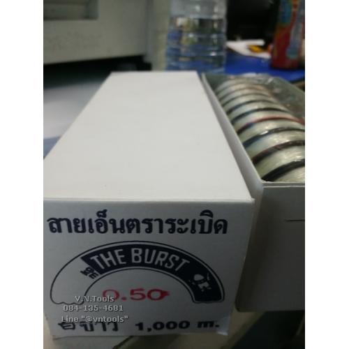 สายเอ็นตราระเบิดเบอร์50 กล่องบรรจุ10ม้วน large