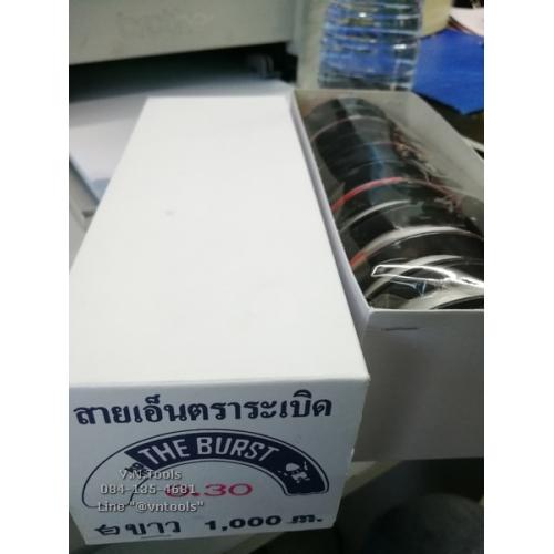สายเอ็นตราระเบิดเบอร์30 กล่องบรรจุ10ม้วน large
